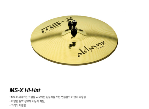 Istanbul Agop MSX H14in