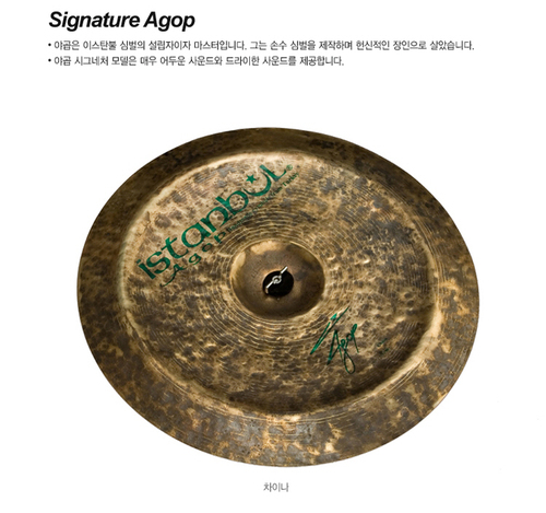 Istanbul Signature AG FR20in