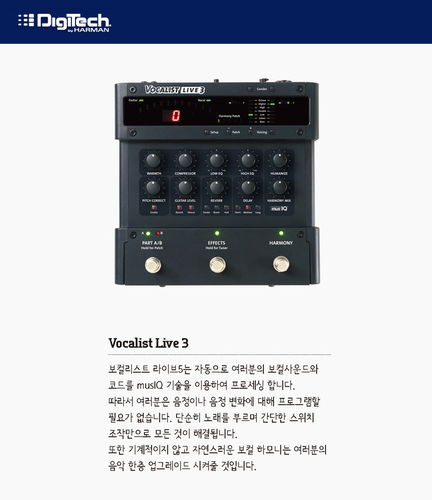 보컬 이펙터  Digitech Vocalist Live3