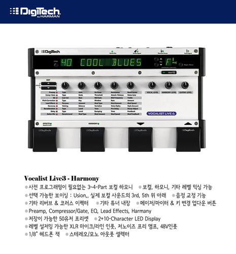 보컬 이펙터  Digitech Vocalist Live4