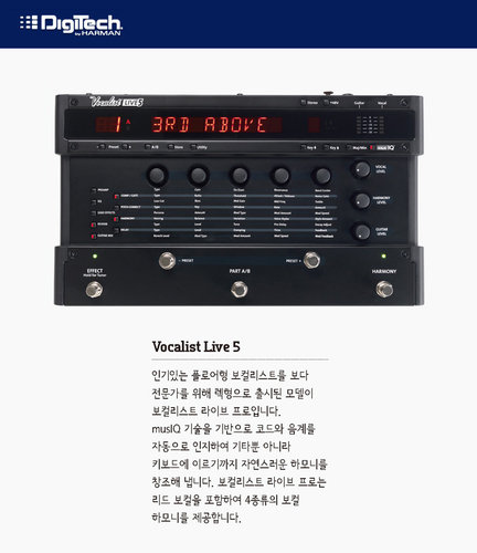 보컬 이펙터  Digitech Vocalist Live5