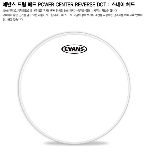 드럼헤드37 EVANS POWER CENTER REVERSE DOT 스네어